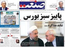 صفحه اول روزنامههای اقتصادی ۲ مهر ۹۸
