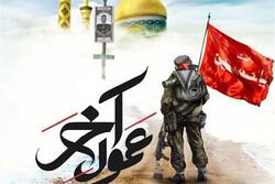 روایت اربعینی شنوندگان «هل من ناصر ینصرنی» از شام
