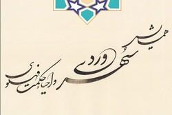 برگزاری کارگاه آموزشی وابسته به همایش سهروردی و احیاء حکمت فهلوی