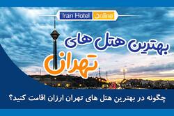 چگونه هتلهای تهران را با کمترین نرخ رزرو کنیم؟