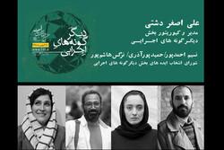 معرفی مدیر و اعضای شورای انتخاب ایده یک بخش جشنواره تئاتر فجر