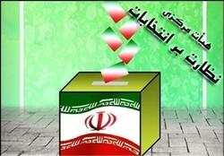اعضای هیئت نظارت بر انتخابات مجلس در بوشهر معرفی شد