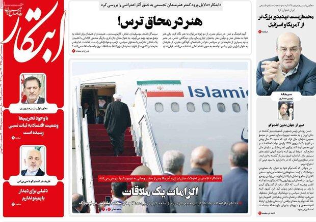 صفحه اول روزنامههای 2 مهر ۹۸
