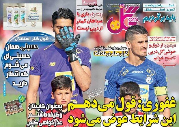 صفحه اول روزنامههای ورزشی 2 مهر ۹۸