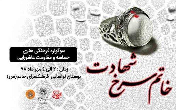 سوگواره خاتم سرخ شهادت در تقارن شهادت امام سجاد و هفته دفاع مقدس