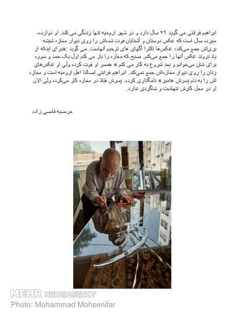 تشییع پیکر شهید گمنام در کمیته امداد امامخمینی(ره)