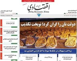 صفحه اول روزنامههای اقتصادی ۳ مهر ۹۸