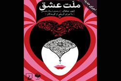 """Elif Şafak'ın """"Aşk"""" romanı İran'da sesli kitaba dönüştürüldü"""