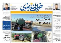 صفحه اول روزنامههای سوم مهر خراسان رضوی