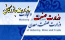 """البرلمان الايراني يقرّ تشكيل """"وزارة التجارة"""""""