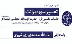 برگزاری آیین معرفی «تفسیر سوره برائت» رهبر انقلاب در مشهد