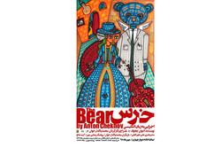 «خرس» به دیوار چهارم میآید/ اجرایی به زبان انگلیسی