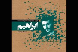 چاپ یک کتاب جدید درباره شهید همت/«ابراهیم» به بازار نشر آمد