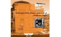 بررسی «از روستای جعفرآباد تا موزه سعدآباد» در چهارشنبههای تهران