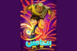 انتشار آنونس انیمیشن سینمایی «بنیامین»