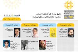 اعلام برنامه کارگاه های هفتمین جشنواره فیلم مستقل «خورشید»