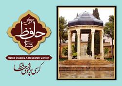 دومین پژوهانهکرسی پژوهشی مرکز حافظشناسی تصویب  شد