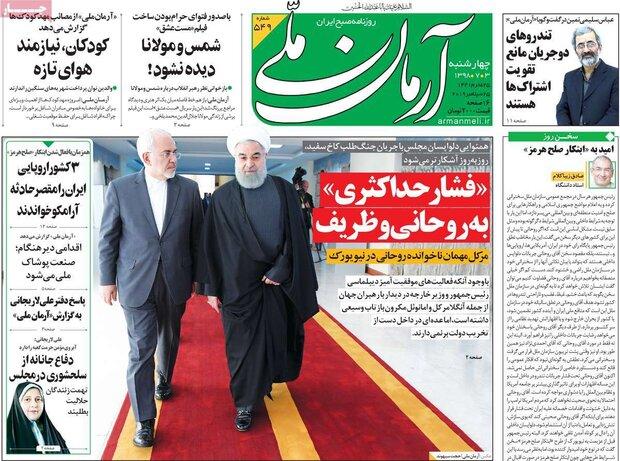 صفحه اول روزنامههای ۳ مهر ۹۸