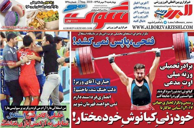 صفحه اول روزنامههای ورزشی ۳ مهر ۹۸