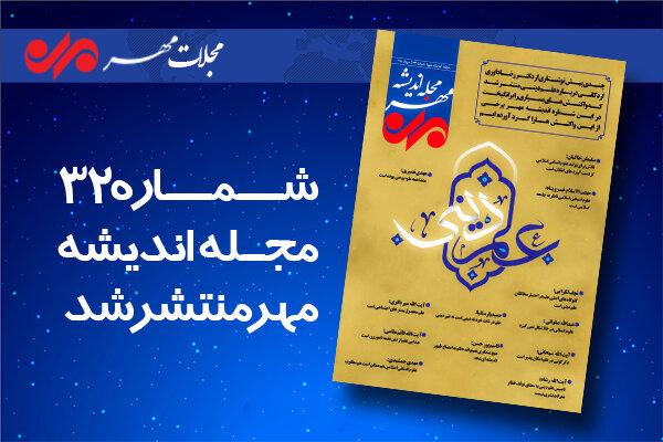 سی و دومین شماره اندیشه مهر منتشر شد