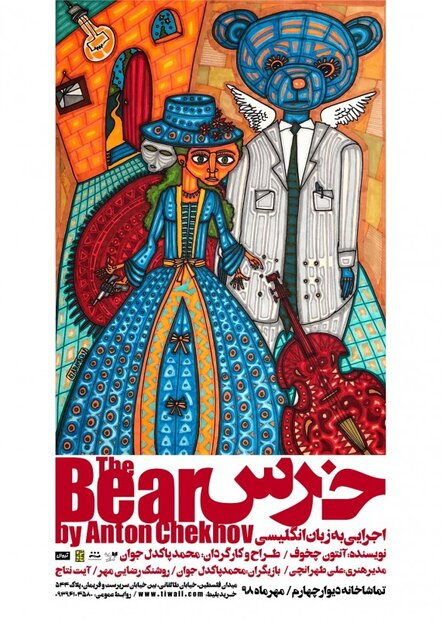 """Chekhov's """"Bear"""" on stage in English at Tehran theater"""