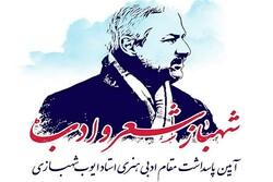 آیین شهباز شعر و ادب در شهر تبریز برگزار میشود