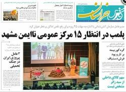 صفحه اول روزنامه های خراسان رضوی ۴ مهر ۹۸