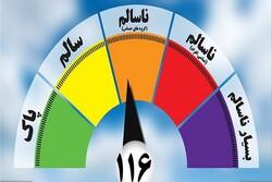 استمرار آلودگی هوای مشهد پس از یک هفته