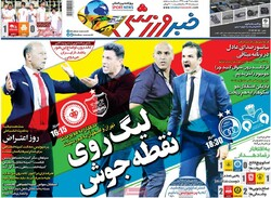 صفحه اول روزنامههای ورزشی ۴ مهر ۹۸