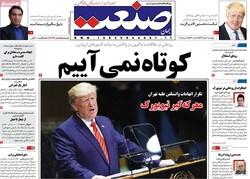 صفحه اول روزنامههای اقتصادی ۴ مهر ۹۸