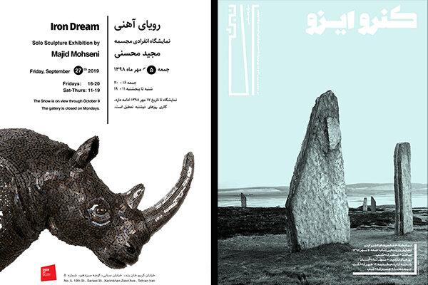 «رویای آهنی» شیرین میشود/ نمایش عکسهای کنزو ایزو