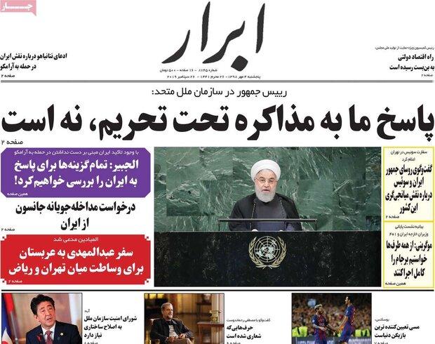 صفحه اول روزنامههای ۴ مهر ۹۸