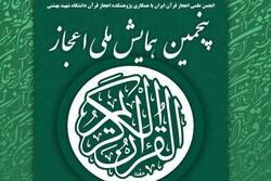 پنجمین همایش ملی اعجاز قرآن کریم برگزار می شود