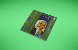 شمارگان کتاب «مهمانهای ناخوانده» به ۳۸۷هزار نسخه رسید