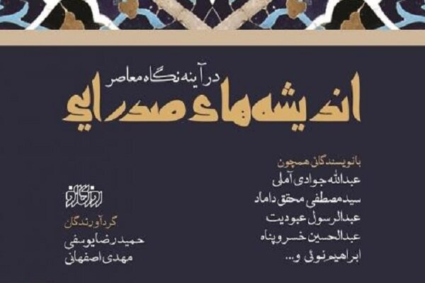سیر تطور عرفان و تصوف در اسلام/ قرن نهم؛ آغاز تقارن تصوف و تشیع