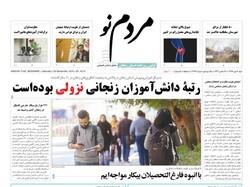 صفحه اول روزنامه های استان زنجان ۶ مهر ۹۸