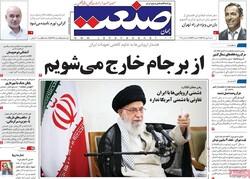 صفحه اول روزنامههای اقتصادی ۶ مهر ۹۸