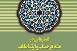 جلد دوم گفتارهایی در فقه فرهنگ و ارتباطات منتشر شد