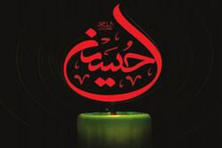 ویژه نامه محرم مجله «موعود» منتشر شد