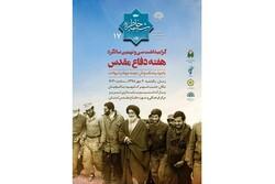 برگزاری هفدهمین آیین شب خاطره در حوزه هنری آذربایجان شرقی