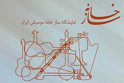 فراخوان سومین نمایشگاه «سازخانه» منتشر شد