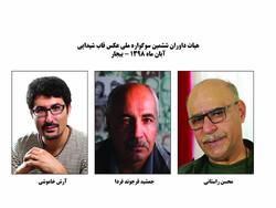 هیات داوران ششمین سوگواره ملی عکس قاب شیدایی معرفی شدند
