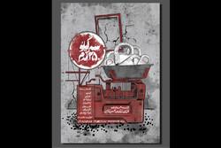 پوستر «سه کیلو ۲۵۰ گرم» منتشر شد