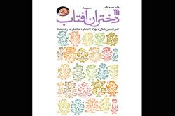 «دختران آفتاب» به چاپ سیویکم رسید
