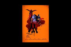 رونمایی از پوستر اکران پاییزه «۸۸ دقیقه کوتاه»