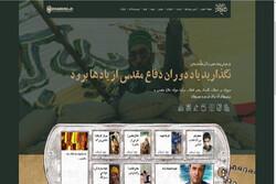 بخش «دفاع مقدس» پایگاه اطلاعرسانی دفتر حفظ و نشر آثار رهبر انقلاب آغاز به کار کرد