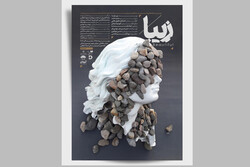 پوستر نمایش «زیبا» رونمایی شد/ آغاز پیش فروش بلیت