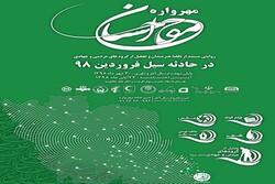 اعلام فراخوان جشنواره بزرگ موج احسان