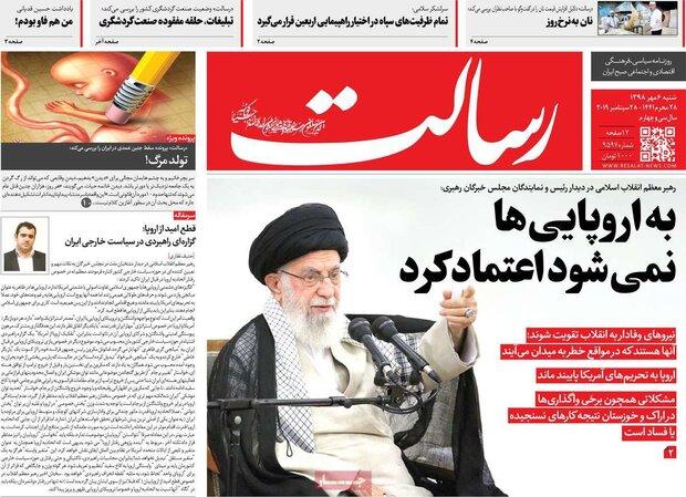 صفحه اول روزنامههای ۶ مهر ۹۸