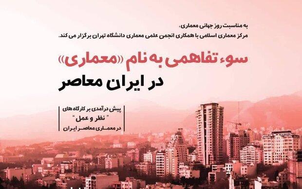 نشست «سوتفاهمی به نام معماری در ایران معاصر» برگزار میشود